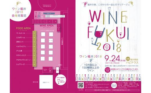 WINE   FUKUI   2018  ワイン福井2018