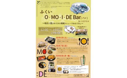 ふくいO・MO・I・DEBar(バル)in ハピテラス