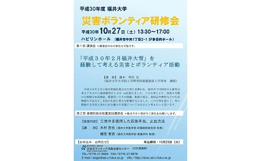 平成30年度福井大学 災害ボランティア研修会