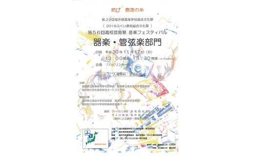 第56回高校芸術祭 音楽フェスティバル 器楽・管弦楽部門