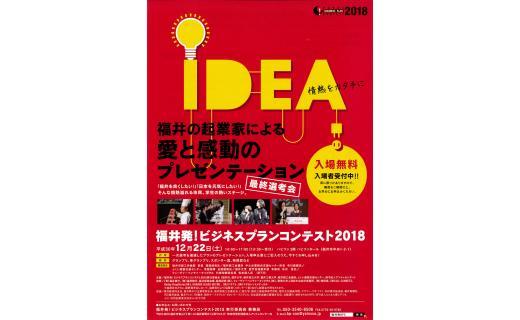 福井発!ビジネスプランコンテスト2018 最終選考会