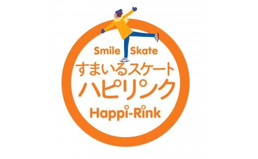 『ハピリンク』スケート教室【第1回】