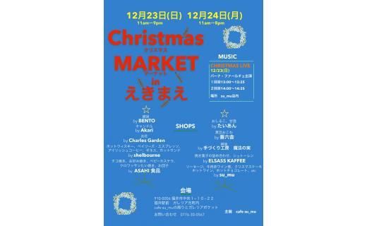 クリスマスマーケットinえきまえ