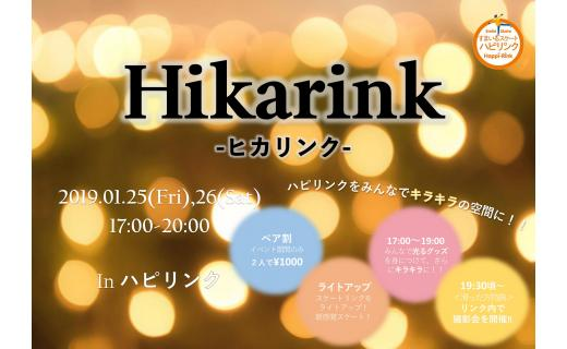 Hikarink-ヒカリンクー