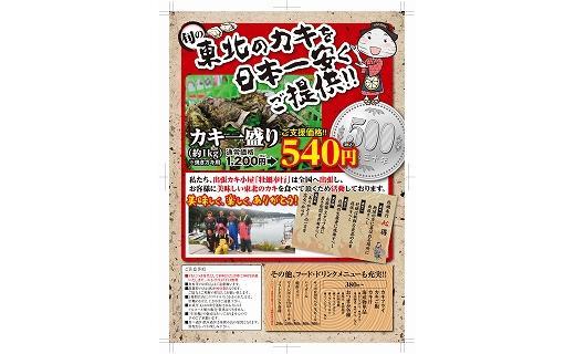 東北復興支援イベント!! 出張カキ小屋 福井に参上!!牡蠣奉行