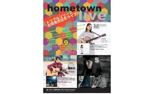 hometown live トリプルリリース合同発売記念ライブ