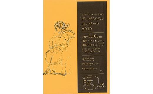 福井大学フィルハーモニー管弦楽団アンサンブルコンサート2019