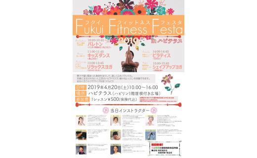 Fukui Fitness Festa 2019