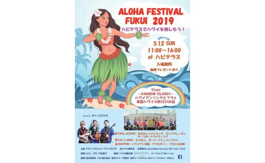ALOHA FESTIVAL FUKUI 2019