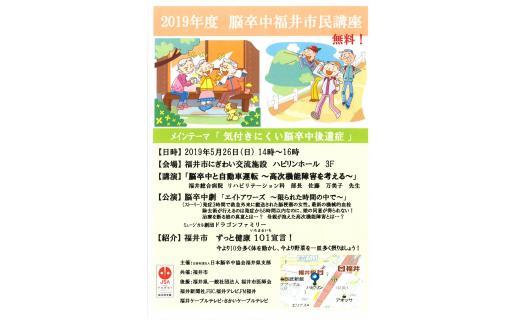 2019年度 脳卒中福井市民講座