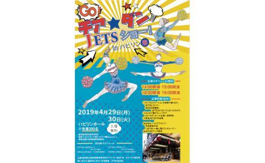 チア★ダンJETSショー!inハピリン春