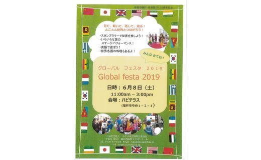 Globalfesta2019グローバルフェスタ 2019
