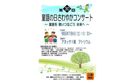 第30回童謡の日さわやかコンサート