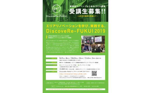 DiscoveRe-FUKUI2019受講生募集