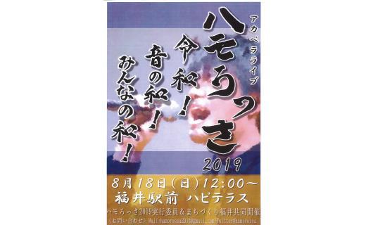 アカペラライブ ハモろっさ2019