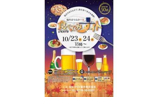 食べてみナイト2019☆福井まちなかバル