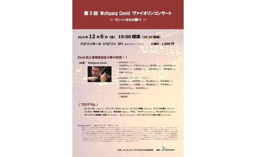 第5回 WolfgangDavid ヴァイオリンコンサート