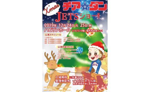 X'mas チア☆ダン JETSショー‼