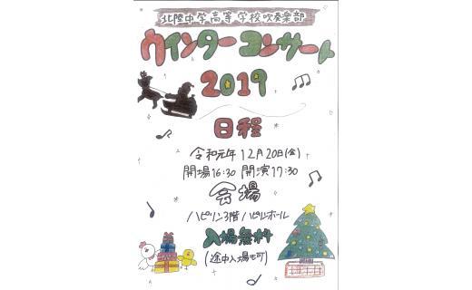 北陸中学高等学校 吹奏楽部  ウインターコンサート2019