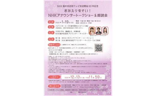 おかえりなさい!NHKアナウンサートークショー&朗読会
