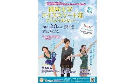 関西大学アイススケート部スペシャルショー