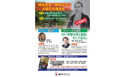 歴史読本「橋本左内」  出版記念講演会