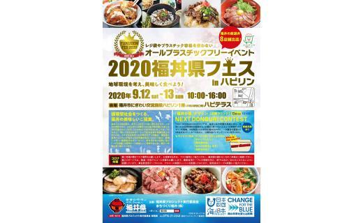 2020福丼県フェスinハピリン