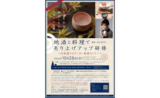 日本酒ナビゲーター取得セミナー