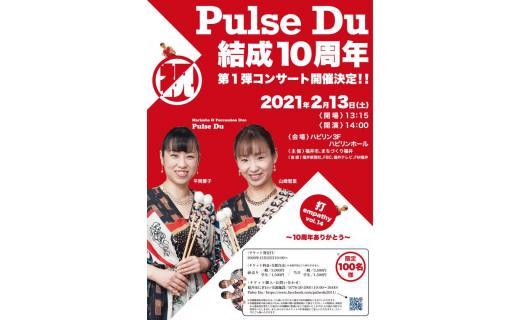 PulseDuコンサート