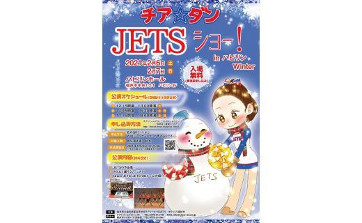 チア☆ダン JETSショ-!inハピリンWinter