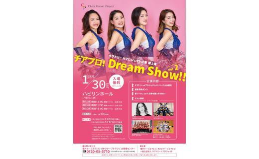 チアプロ!DREAM SHOW!! vol.2