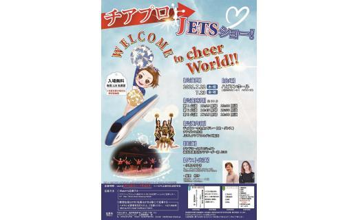 チアプロ☆JETSショー 〜WelcometoCheerWorld!!〜