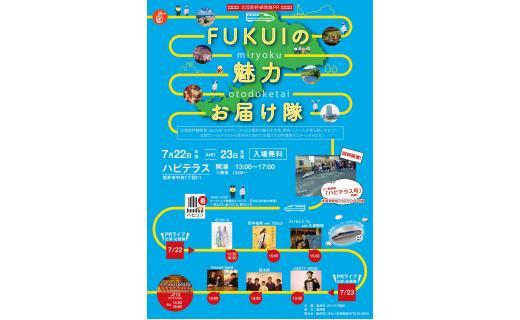 FUKUIの魅力お届け隊