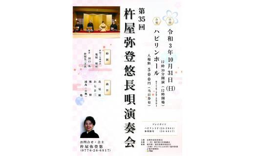 第35回 杵屋弥登悠長唄演奏会