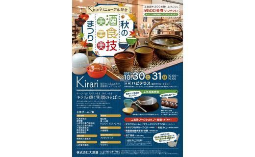Kirariリニューアル記念『秋の美酒・美食・美技まつり』