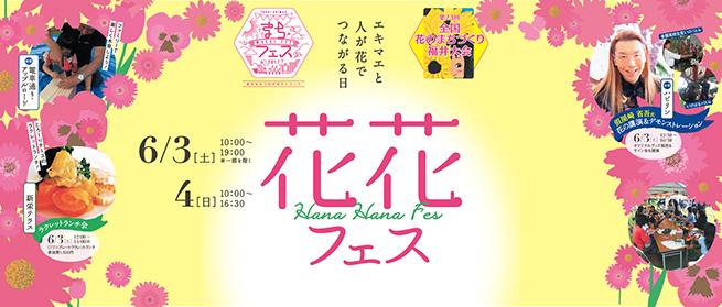 花花フェス