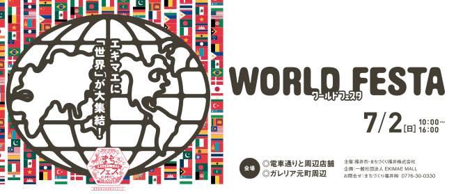 WORLD FESTA