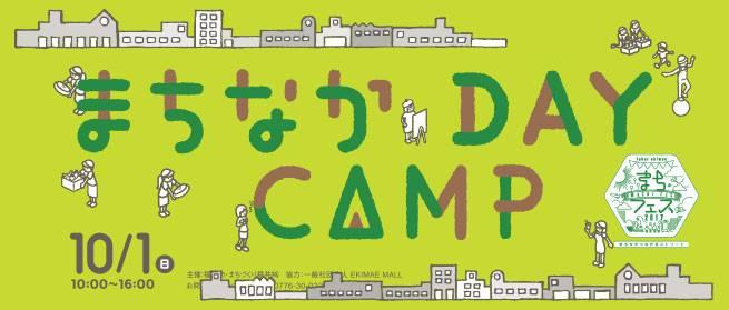 まちなか DAY CAMP