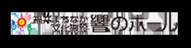 福井まちなか文化施設響のホール