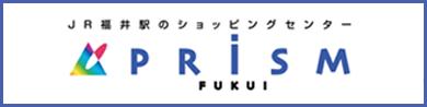 JR福井駅のショッピングセンターPRISM FUKUI