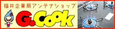 福井企業局アンテナショップ G.COOK