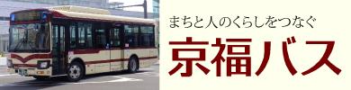 まちと人のくらしをつなぐ京福バス株式会社